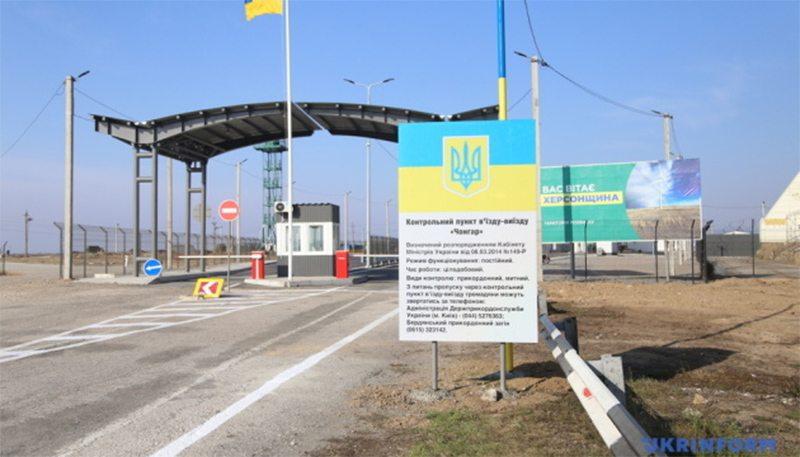 пункты пропуска, работа, Крым