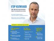 Народний депутат Ігор Колихаєв звітує за рік роботи