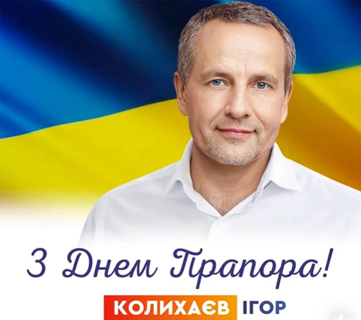 Ігор Колихаєв привітав херсонців з Днем Прапора