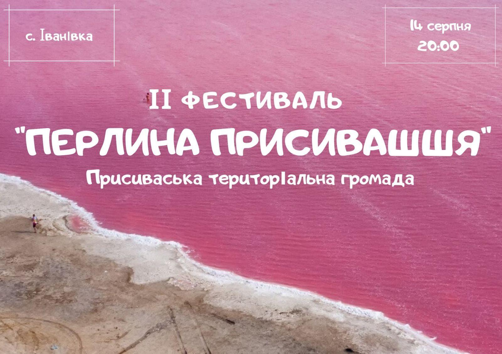 громада, фестиваль, Перлина Присивашшя