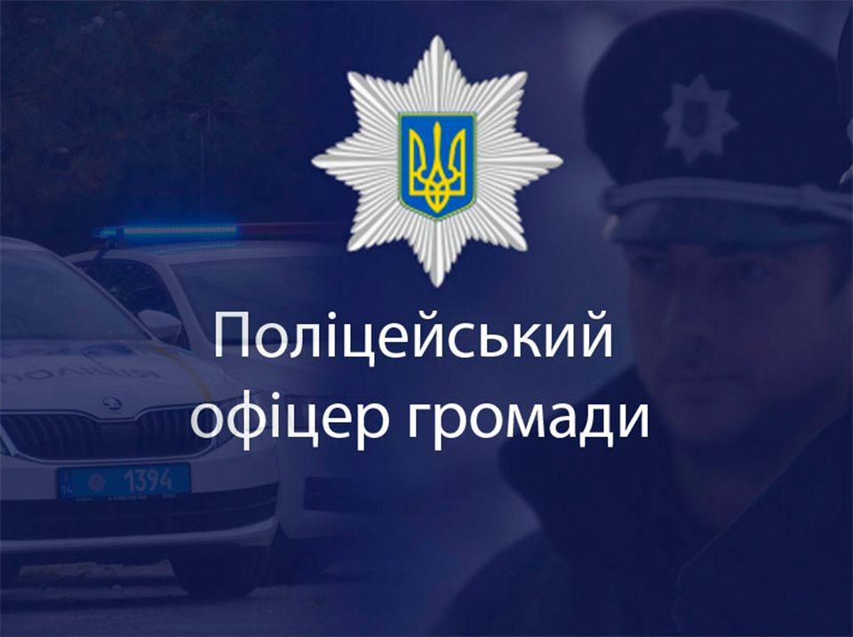 Гола Пристань, громада, офіцер