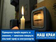 """""""Наш край"""" требует вернуть льготный тариф на электроэнергию"""