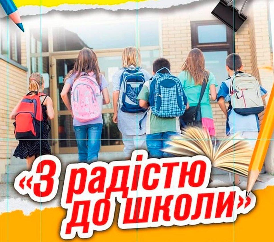 банк одягу, Рожков, діти, школа