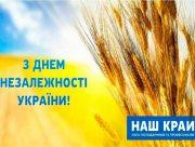 """""""Наш край"""" вітає з Днем Незалежності"""