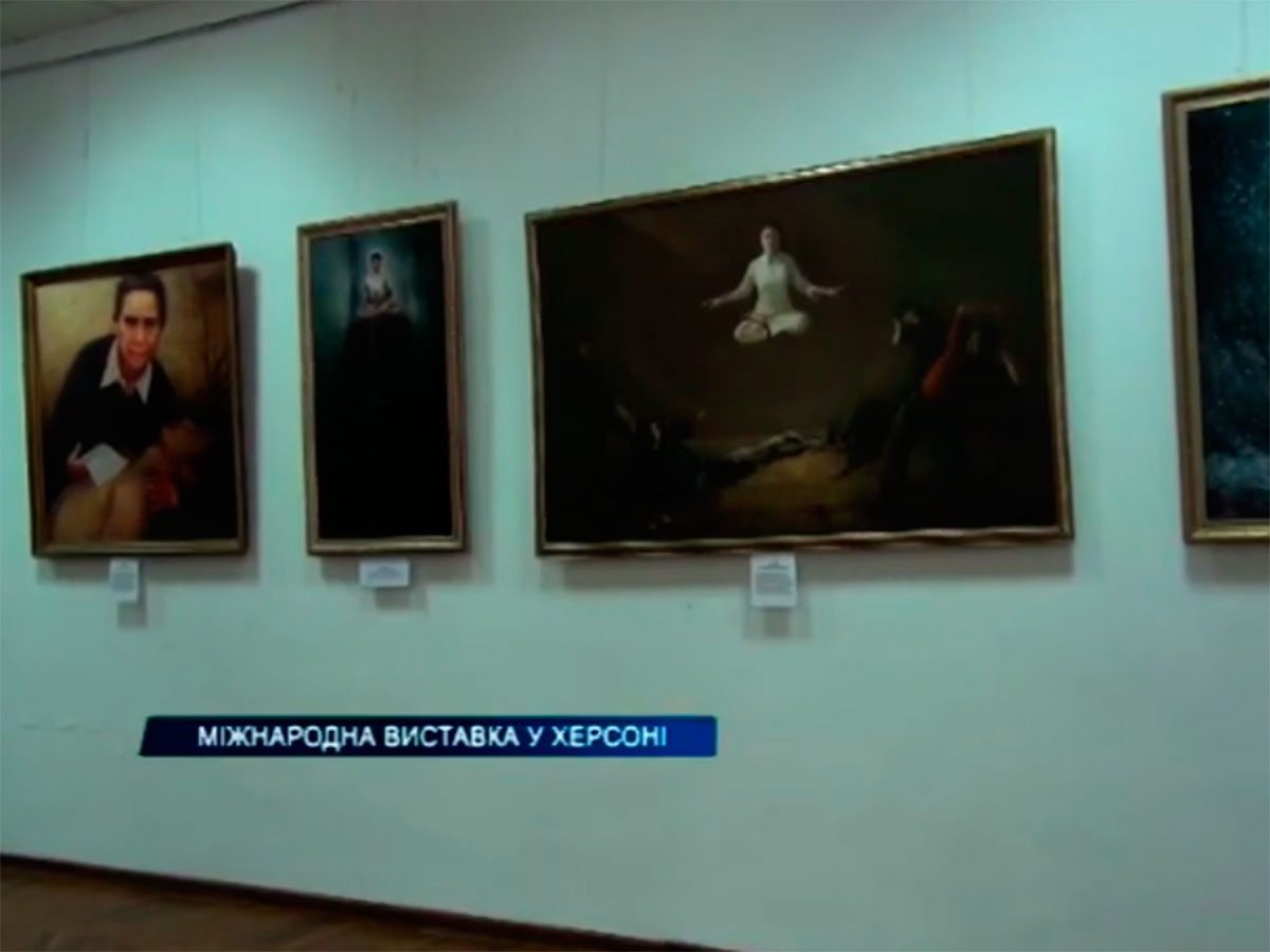 Херсон, відео, виставка