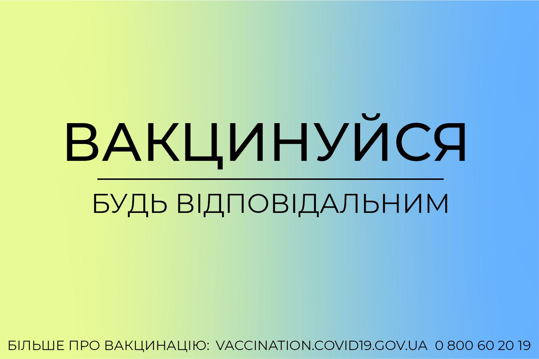 обмеження, вакцинація, школи
