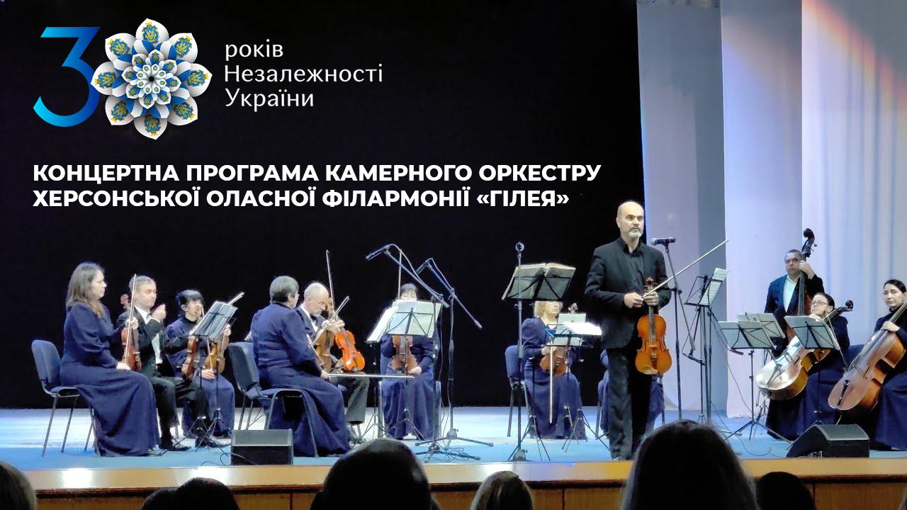 концерт, Гілея, оркестр