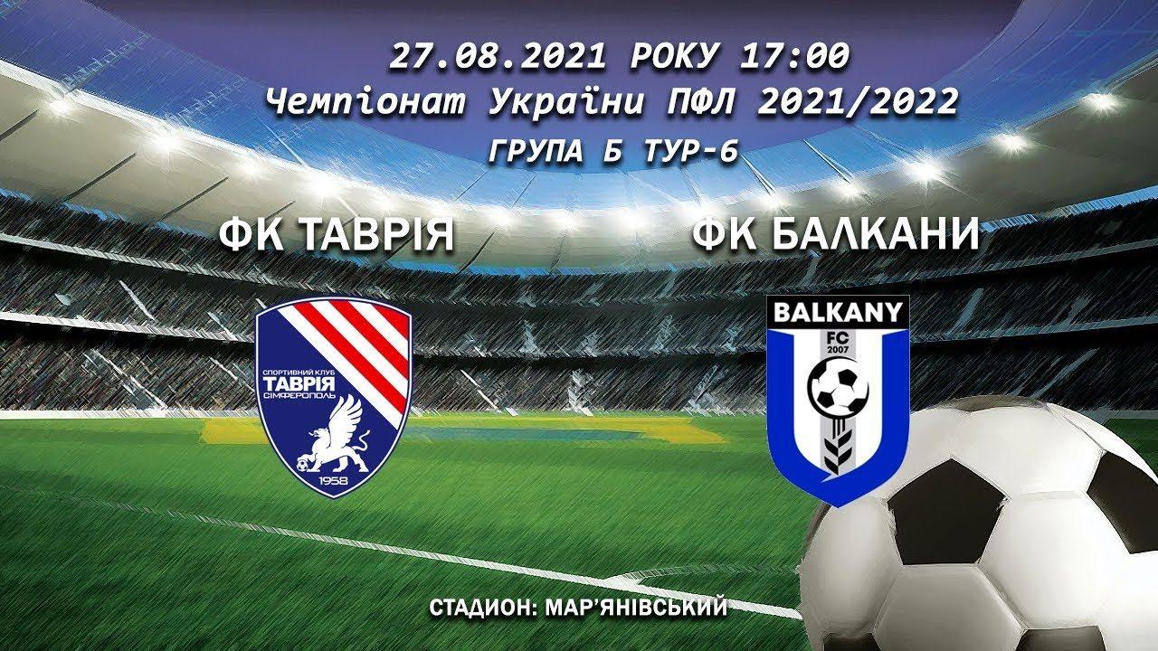 Таврия, балкани, футбол
