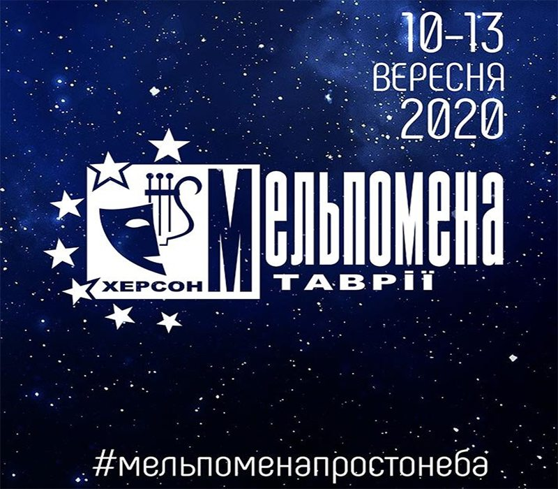 """На фестиваль """"Мельпомена Таврии"""" до Херсонщини приїдуть 11 театров"""