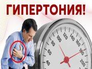 На Херсонщині влада вживає заходів з профілактики гіпертонії