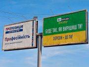 У кого в Херсоне больше наружной рекламы