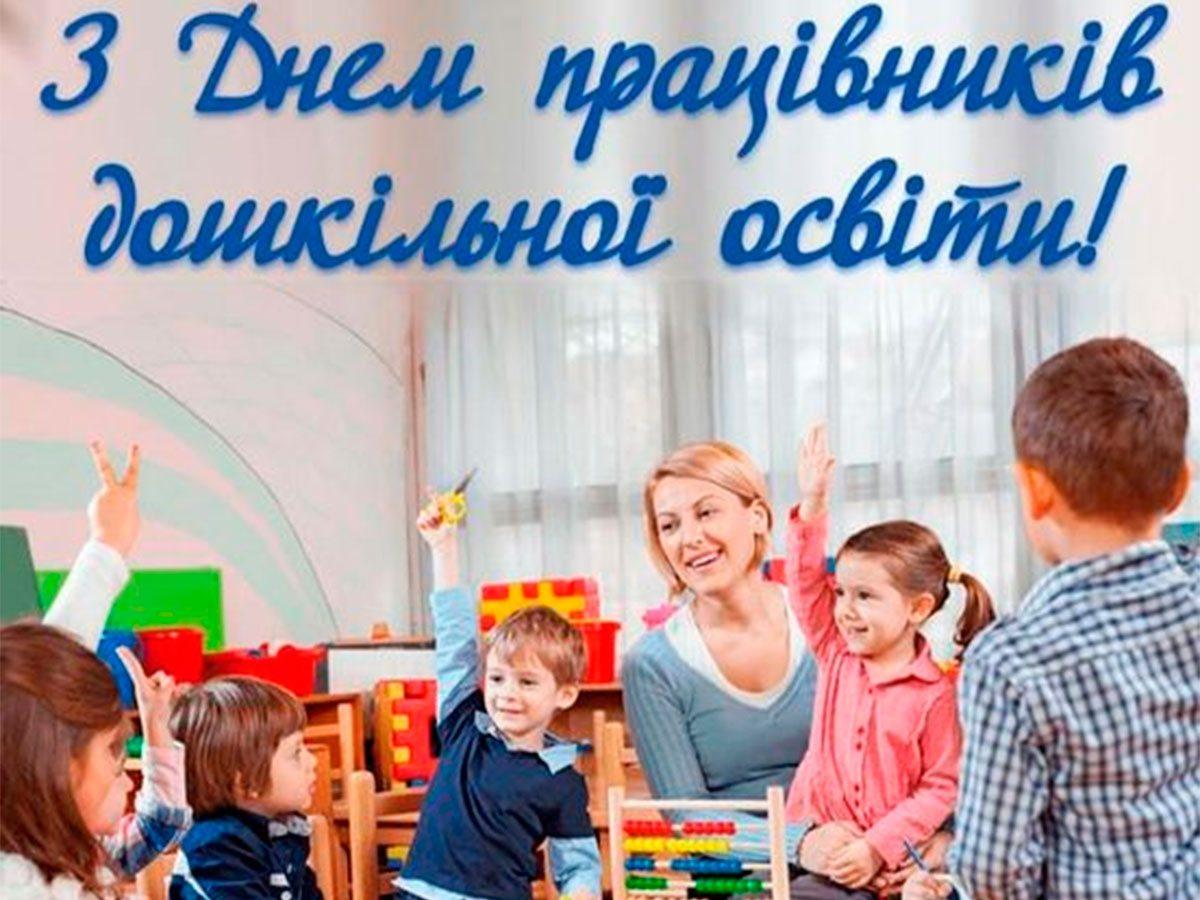 Голова Олешківської райради подякував тим, від кого залежить щасливе дитинство
