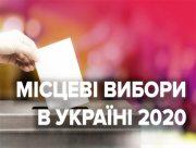 Які партії беруть участь у місцевих виборах на Херсонщині