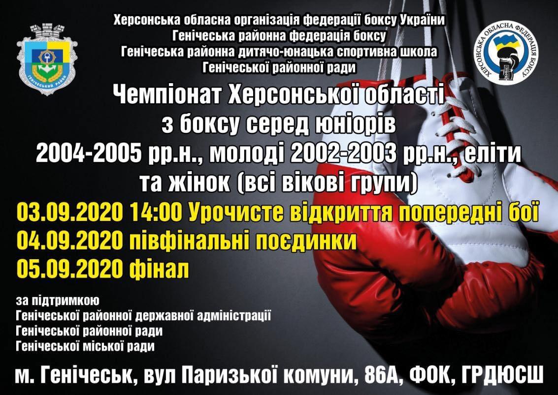 В Геническе состоится чемпионат Херсонщины по боксу
