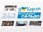 Володимир Сальдо привітав херсонців з Днем міста