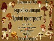 На Херсонщине начинается грибной сезон
