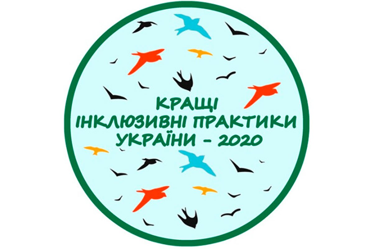 У Скадовську відбудеться фестиваль кращих інклюзивних практик