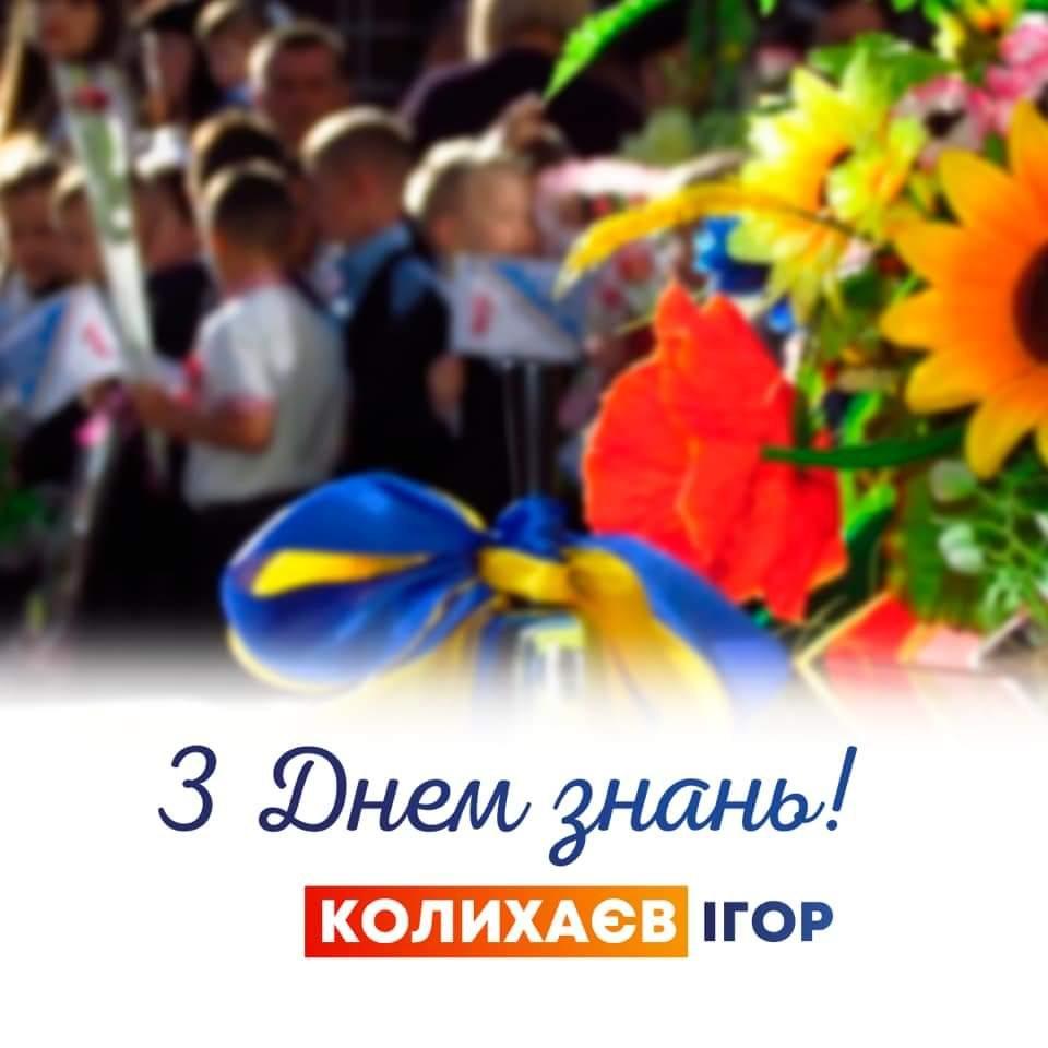 Ігор Колихаєв привітав херсонців з Днем знань