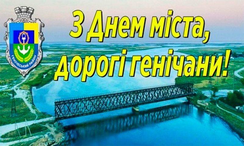 Андрій Євстратов привітав генічан з Днем міста