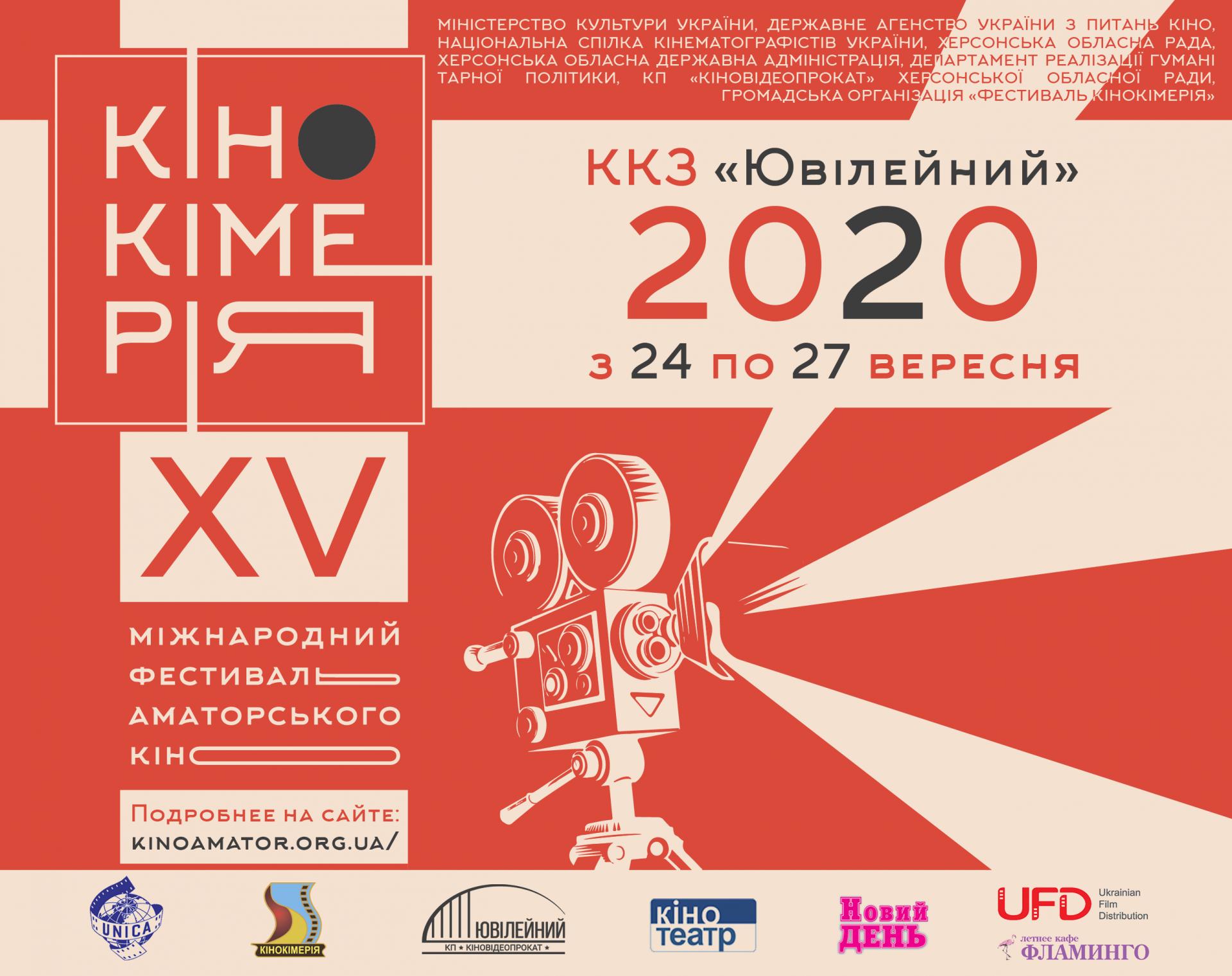 В Херсоне состоится пресс-конференция, посвящённая открытию фестиваля любительского кино