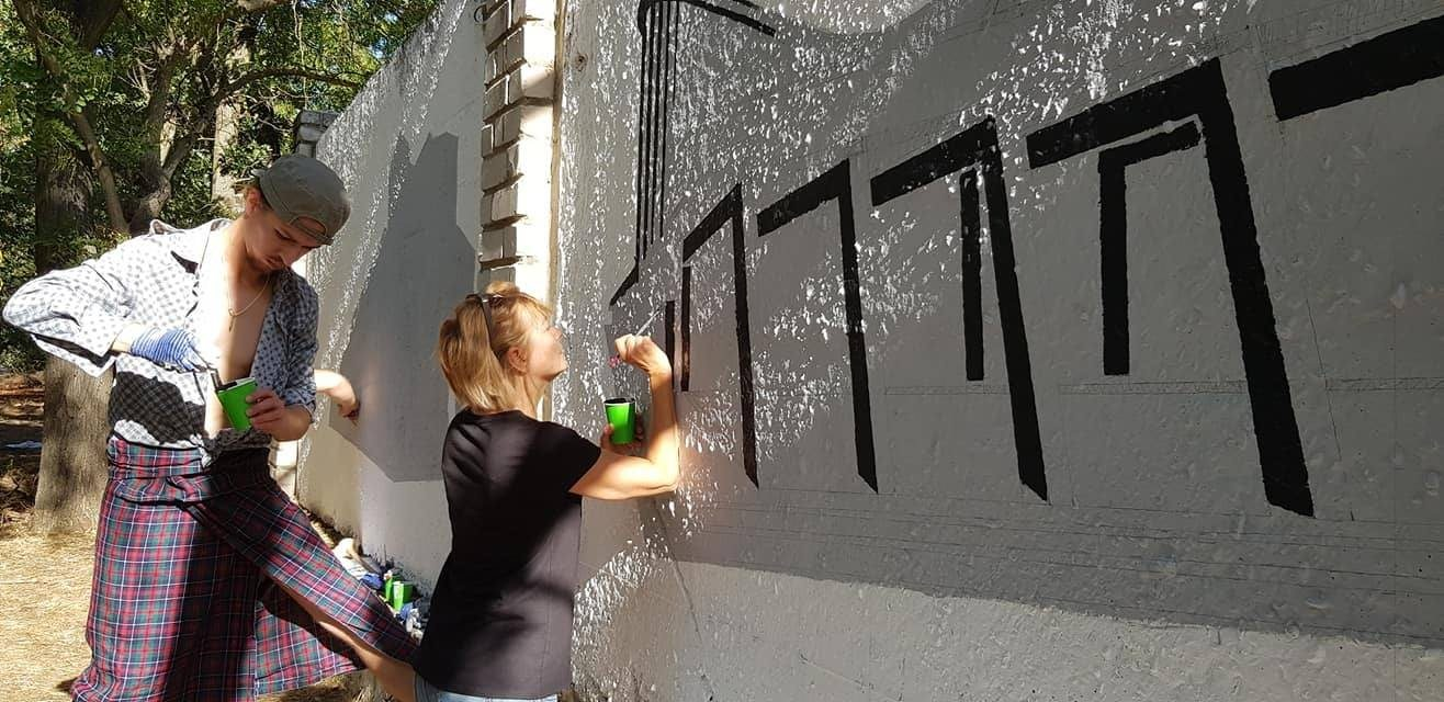 """В парке """"Херсонская крепость"""" появились муралы"""