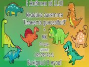 Херсонским школьникам расскажут о динозаврах