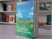 """Вийшла друком антологія творів херсонських авторів """"Степова симфонія"""""""