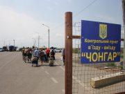 На адмінмежі з Кримом громадянка Росії видавала себе за громадянку України