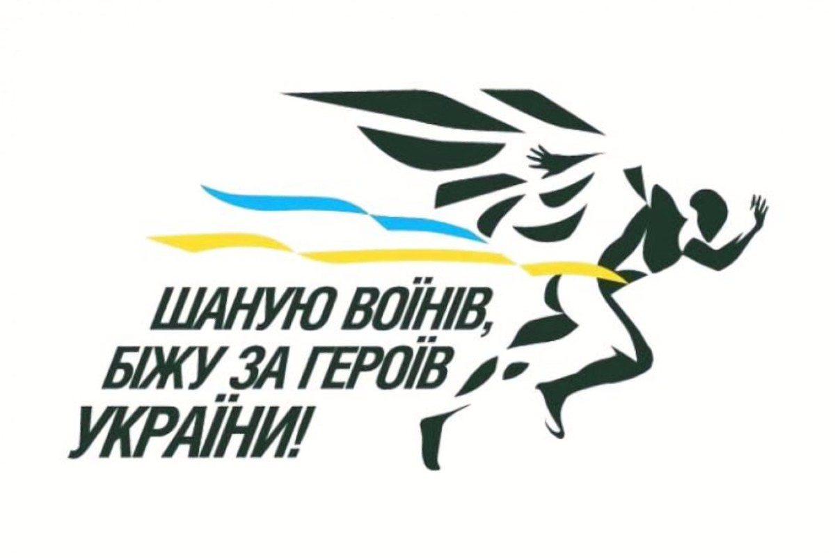 В Херсоне состоится Всеукраинский патриотический забег