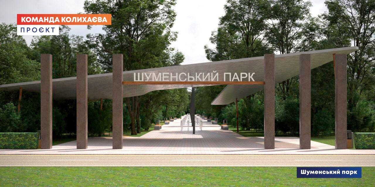 """Яким буде парк """"Шуменський"""" у Херсоні"""