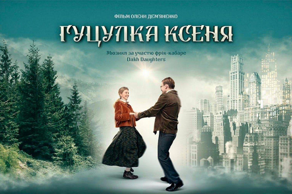 В Херсоне День украинского кино отметят просмотром кинофильма