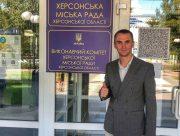 Виталий Выбранский: Люблю свой Херсон - город, в котором родился и вырос