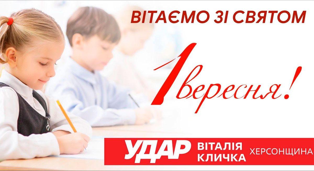 Вітаємо з Днем знань і бажаємо УДАРного навчального року!