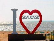 Скадовськ – це місто на все життя