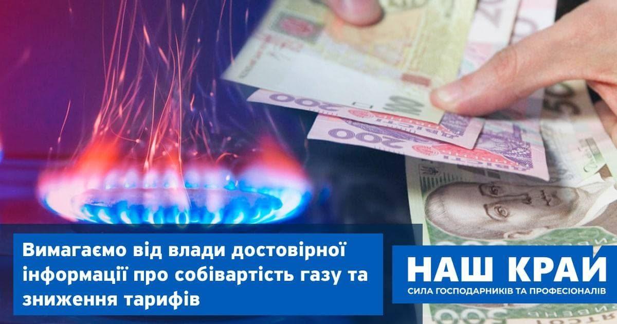 Нашкрай, газ, ціна