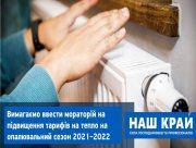 """""""Наш край"""" вимагає ввести мораторій на підвищення тарифів на тепло на опалювальний сезон 2021–2022"""