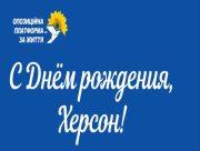 Егор Устинов: Оставим потомкам Херсон для жизни