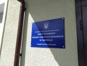 На Херсонщині відкрили медичний центр у Таврійську