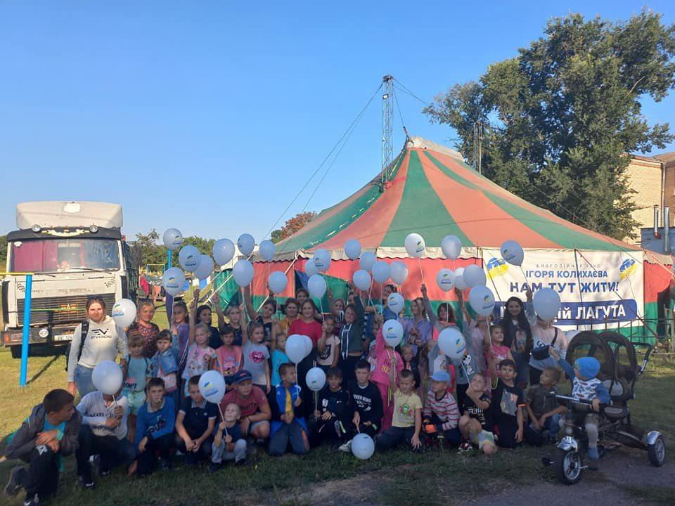 цирк, діти, казка