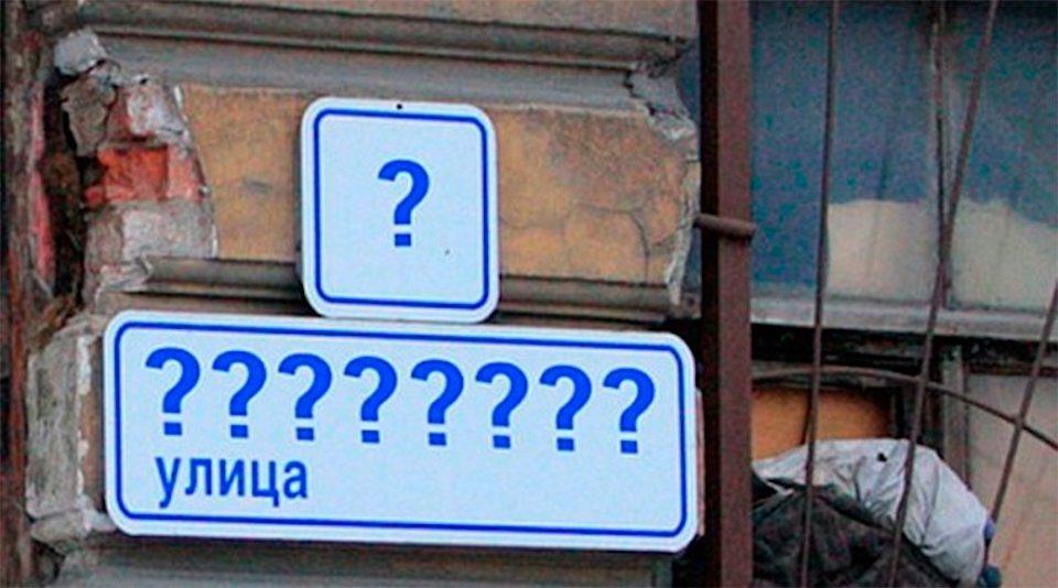 вулиці, перейменування, дискусії