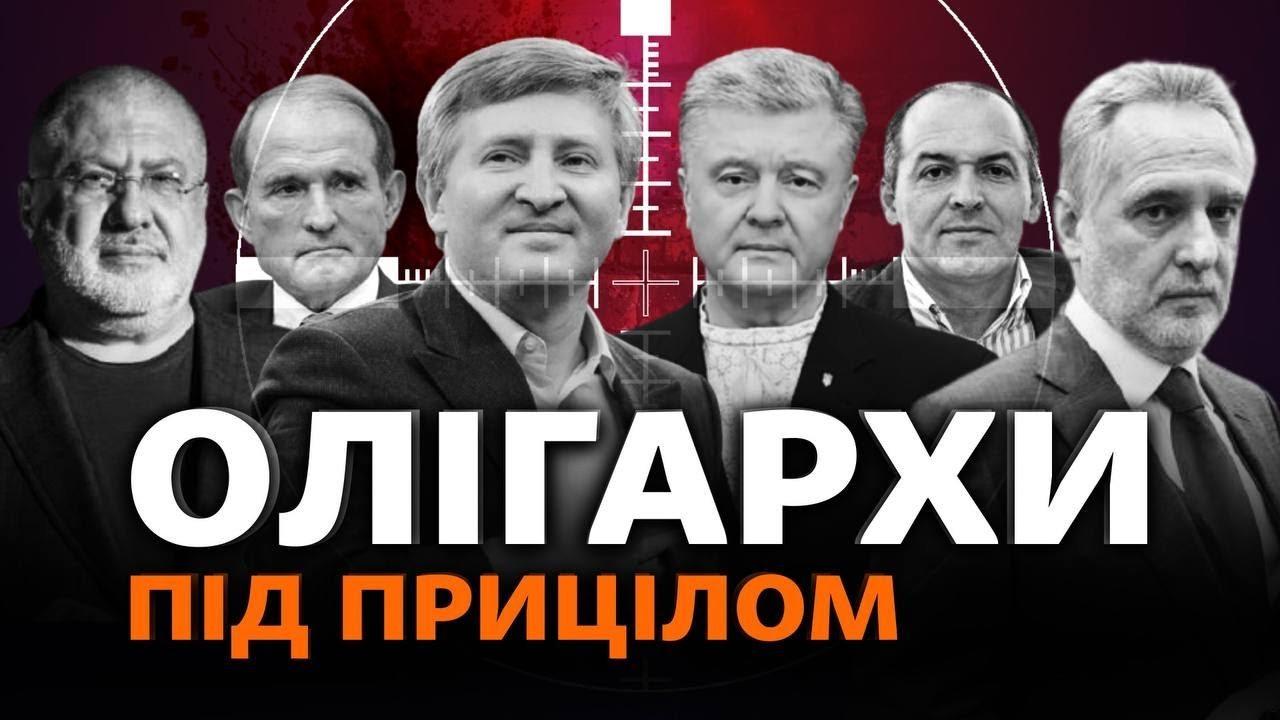 Закон, депутати, олігархи