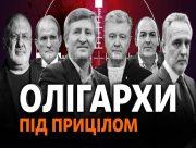 Народні депутати від Херсонщини проголосували проти олігархів
