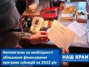 """""""Наш край"""" наполягає на необхідності збільшення фінансування програми субсидій на 2022 рік"""