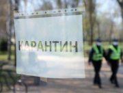 В одній із громад на Херсонщині вводять нові карантинні обмеження