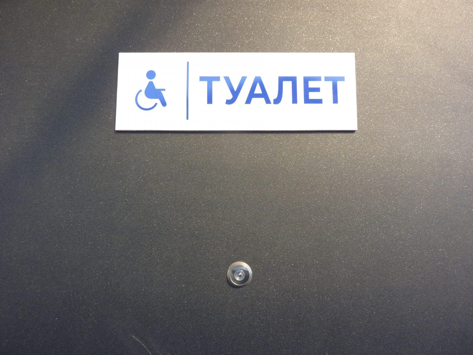 Херсонщина, стадион, туалет