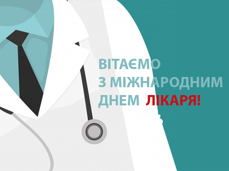 Голова Олешківської районної ради привітав лікарів