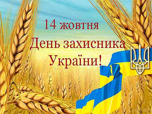 Херсон готується до Дня захисника України