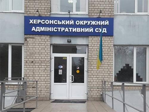 Херсонський окружний адмінсуд зупинив дію наказу про ліквідацію Новокаховського рибоводного заводу