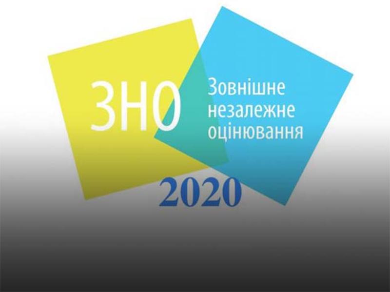 ВНО-2020. Озвучены правила и требования на тестах