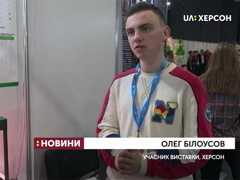 Херсонський школяр представив на науково-технічній виставці у Києві свою розробку